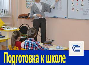 Подготовка к школе и с первого по четвертый классы в Ростове