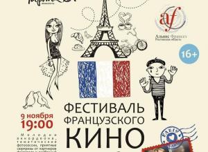 В Ростове открывается фестиваль французского кино