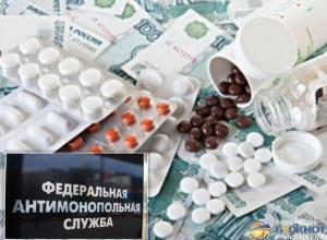 Ростовское УФАС выявило сговор при закупке лекарств на аукционе областного Минздрава