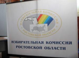 Названы преемники покидающего свой пост главы избиркома Ростовской области