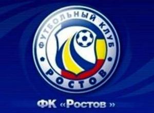 ФК «Ростов» подписал двухлетний контракт с футболистом Дмитрием Торбинским