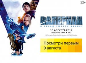 Новый фильм Люка Бессона покажут в Ростове за день до российской премьеры