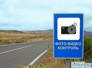 Донских водителей будут снимать камеры: с 1 июля на дорогах появятся предупреждающие знаки