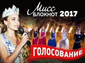 Началось голосование за участниц конкурса «Мисс Блокнот Ростов-2017»