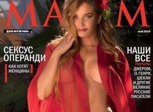 Ростовская певица Татьяна Котова оголила свои прелести для мужского эротического журнала