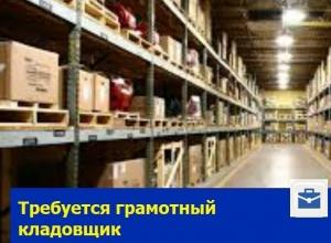 Требуется грамотный кладовщик в Ростове
