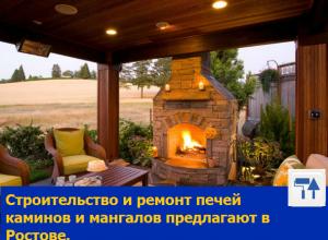 Строительство и ремонт печей, каминов и мангалов