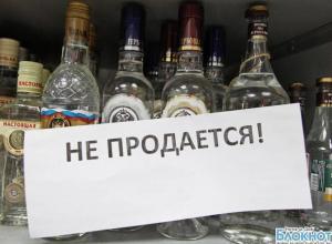 В Ростовской области запретят продажу алкоголя по праздникам