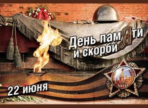 22 июня в Ростове состоятся мероприятия, посвященные Дню памяти и скорби