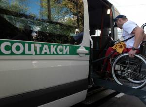 Социальное такси для инвалидов запланировали ввести в Ростове