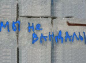 В Волгодонске разыскивают вандалов, осквернивших пять памятников