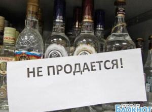 На Дону запретили продажу алкоголя в День знаний, День защиты детей и в дни проведения «Последних звонков»