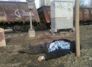 Странный мужчина погиб под колесами поезда в Ростовской области
