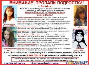 В Ростовской области найдены пропавшие школьницы