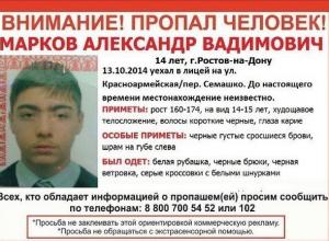 В Ростове найдены вещи пропавшего 14-летнего подростка