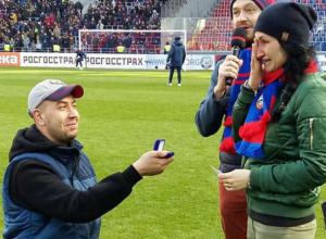 Девушка согласилась выйти замуж за фаната ЦСКА в перерыве матча с «Ростовом»