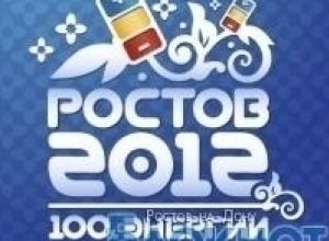В Ростовской области эвакуировали участников форума «Ростов 2012»