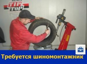 Шиномонтажник требуется автомастерской в западном микрорайоне Ростова