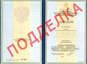 Купить дипломы «таможенника» и «железнодорожника» предлагали мошенники жителям Ростова