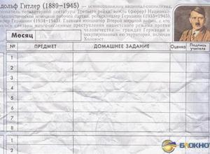 Донская прокуратура проверит издательство, в котором отпечатали дневники с Гитлером