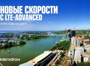 «Мегафон» запустил сеть нового поколения LTE-Advanced в Ростове