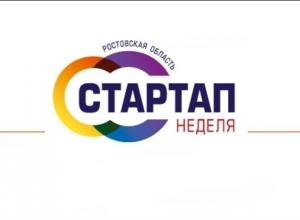 В Ростовской области пройдет «Стартап неделя»