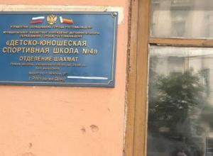 Футбольный бог покарал бразильцев из-за шахмат в Ростове