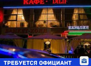 Ищем официантов в дружную команду ресторана «Dilif»