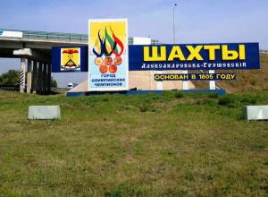 Город Шахты Ростовской области признали самым дорогим по стоимости жизни