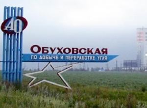 На Дону телефонный террорист, сообщивший о заминировании шахты  «Обуховская», приговорен к году ограничения свободы
