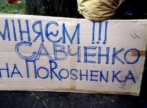 Украинцы предложили обменять Надежду Савченко на Петра Порошенко