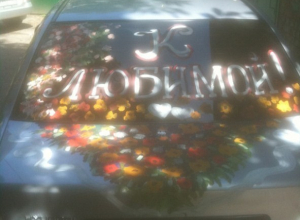 За девушкой в институт ростовчанин приехал на машине с надписью: «К любимой»
