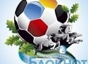 У Ростова появился официальный плакат Чемпионата мира по футболу