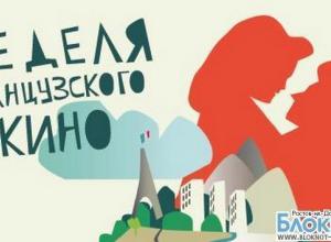 В Ростове-на-Дону пройдет фестиваль французского кино