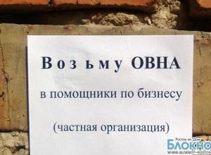 В Ростове работодатель ищет амбициозных Овнов и активных Тельцов