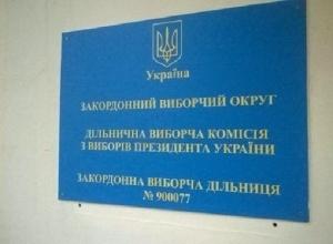 В Ростове-на-Дону открыт избирательный участок для граждан Украины