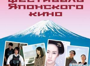 В Ростове-на-Дону пройдет фестиваль японского кино