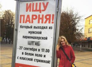 Настойчивая Катя каждый день ждет своего «принца» возле парикмахерской в Ростовской области