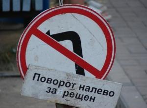 В Ростове переулок Журавлева станет односторонним, а на Красноармейской отменят левый поворот