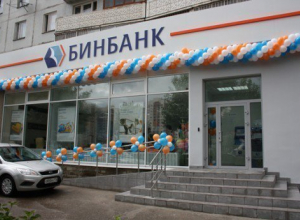 В Ростове грабитель собирался взорвать «Бинбанк»
