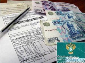 В Ростовской области Сбербанк незаконно завысил тариф за прием коммунальных платежей