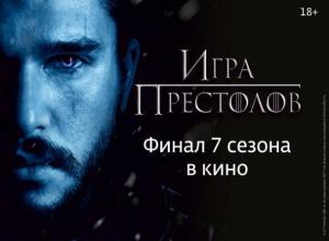 В Ростове-на-Дону «Игру престолов» покажут на большом экране