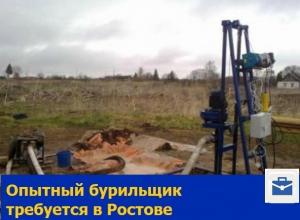 Опытный бурильщик требуется в Ростове