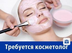 Косметолог с медицинским образованием требуется в Ростове