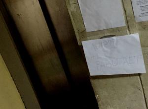 Неработающий лифт стал проклятьем для пациентов Батайской ЦГБ