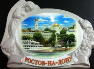 На различные сувениры в честь ЧМ-2018 в Ростове администрация выделила 4,1 млн рублей
