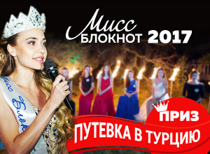 Голосование за участниц конкурса «Мисс Блокнот Ростов-2017» стартует завтра, в субботу