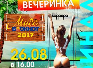 Не проспи финальную вечеринку конкурса «Мисс Блокнот Ростов-2017»