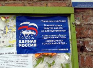 Проект «Комфортная среда» обрастает скандалами в разгар предвыборной кампании в Ростове