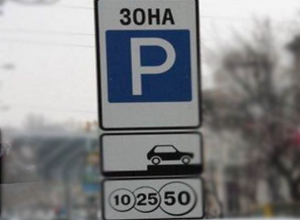 В Ростове в этом году появятся платные парковки: стоимость – не менее 30 рублей за час